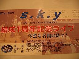 830ライブチケット.JPG