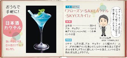 酒カクテル7月.JPG