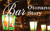 otonano Bar Story